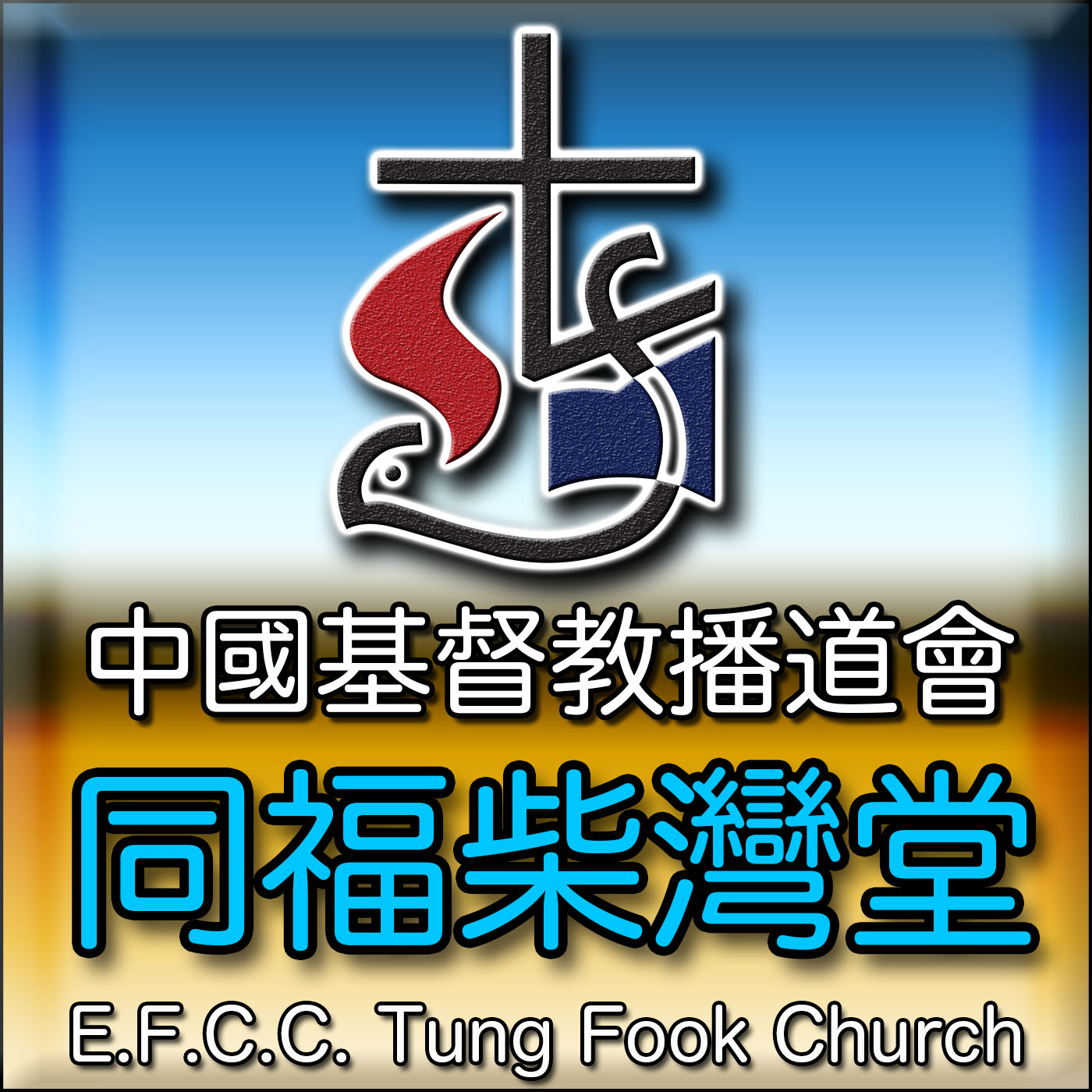同福柴灣堂 Tung Fook Chai Wan Church