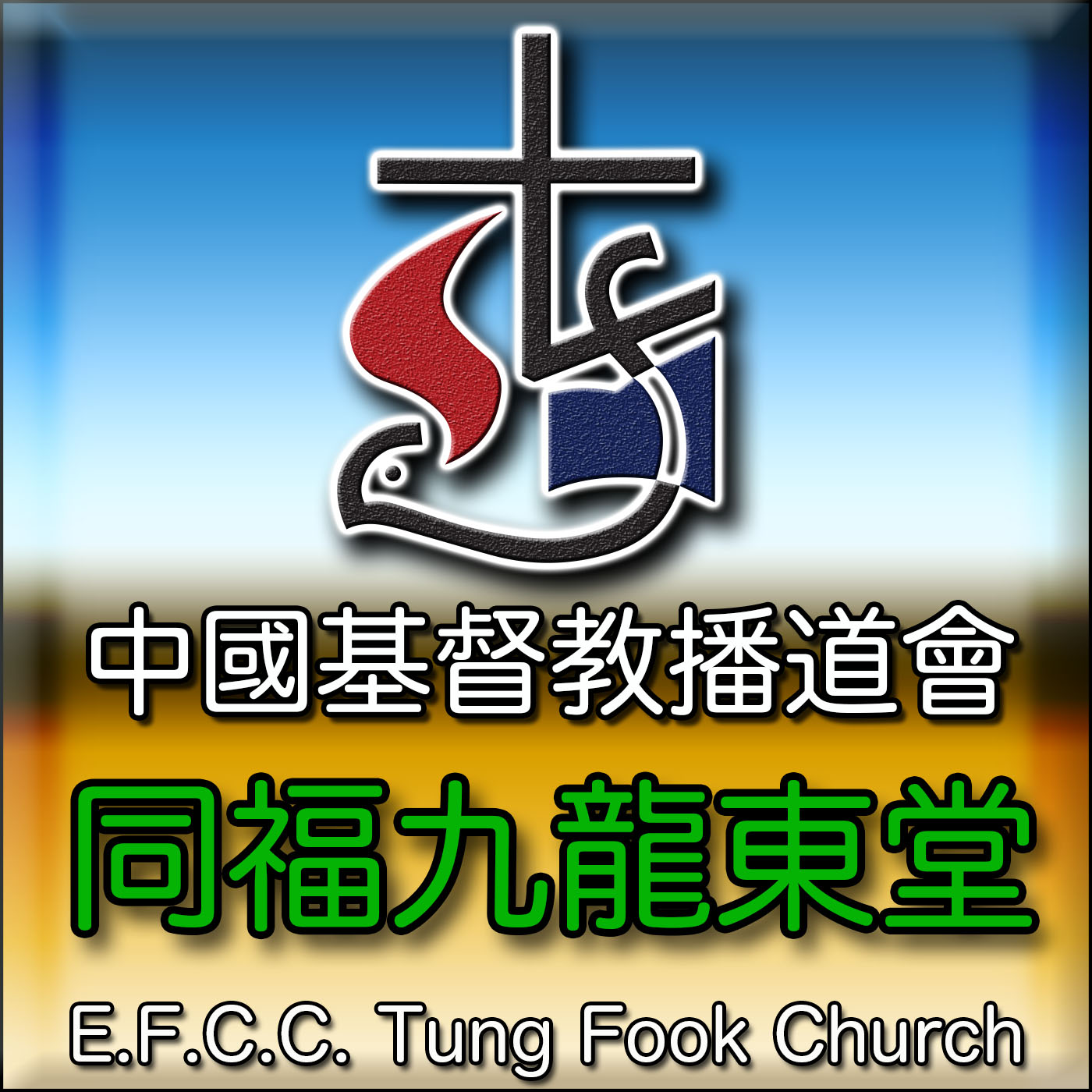 同福九龍東堂 Tung Fook Kowloon East Church