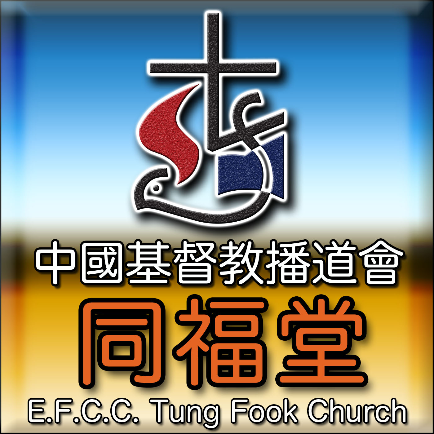 同福堂 Tung Fook Church
